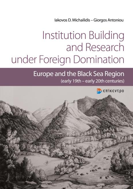 InstitutionBuilding_Cover